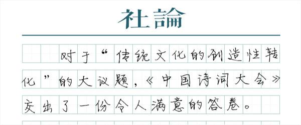 """随同着央视《国家诗词大会》节意图热播,来自上海复旦附中的十六岁高中女生武亦姝完全""""红""""了。各方赞誉接连不断,乃至有人对能背两千首诗词、写得一手好字的她给出了如许的评估,""""餍足了我对现代才女的一切梦想""""。夸大的言辞暗地里,是由衷的观赏之情。"""