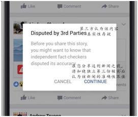 如图,被认定为假新闻的链接将会出现上述提示。图片来源:法国《快报》