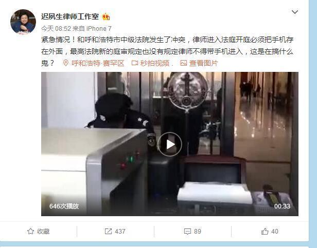 """""""迟夙生状师作业室""""公布的一段1分28秒的配资网 中,""""北京时刻""""注重到,一位中国股市 和法院作业人员发作争执。男子称本人是状师,带手机进入法院被拦,其注释称有一些紧迫的货色存得手机,需求休庭时运用,且法令没有规则状师手机必需存到外面,并示意""""你们如许需要是守法的""""。"""