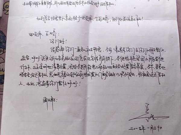 吴英于2017年1月30日在狱中写的一封信。