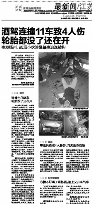 现代快报2016年8月28日封12版相关报道
