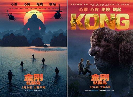 《金刚:骷髅岛》定档海报