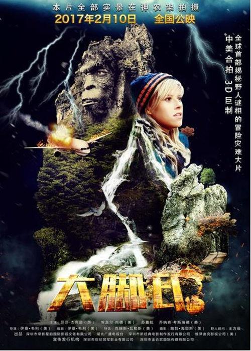 全球首部揭秘野人谜相的冒险探秘悬疑灾难电影《大脚印》
