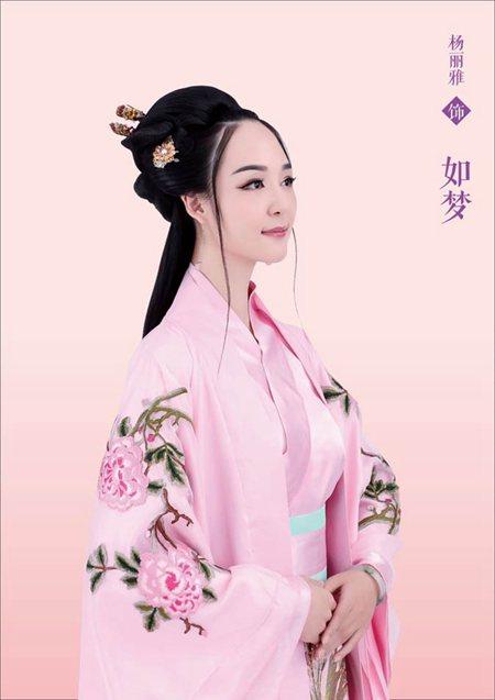 《寻乐记》女主角如梦 杨丽雅饰