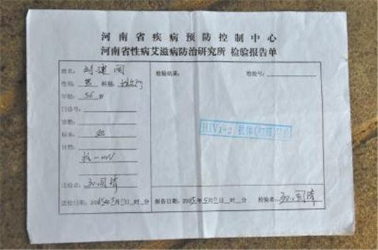 2015年5月河南省疾病防备操控中心出具的检测陈述单。