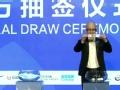 视频-2017足协杯抽签:京津鲁沪造死亡半区