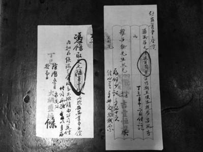 大纲盐垦(左)、吉丰恒旗(右)开具的凭条