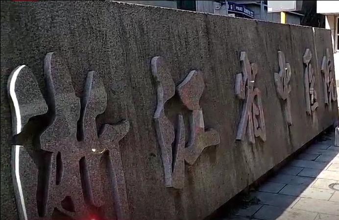 浙江省中病院