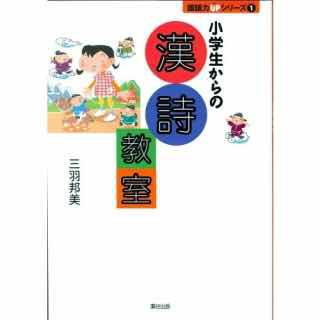 儿童汉诗读物《小学生汉诗教室》