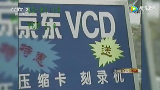 这段1999年的录像,记录下了刘强东当时的生意经。