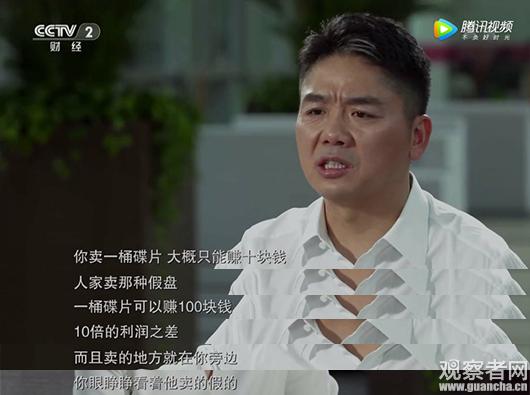 刘强东《遇见大咖2》:国美苏宁还在宿迁,这是京东的耻辱