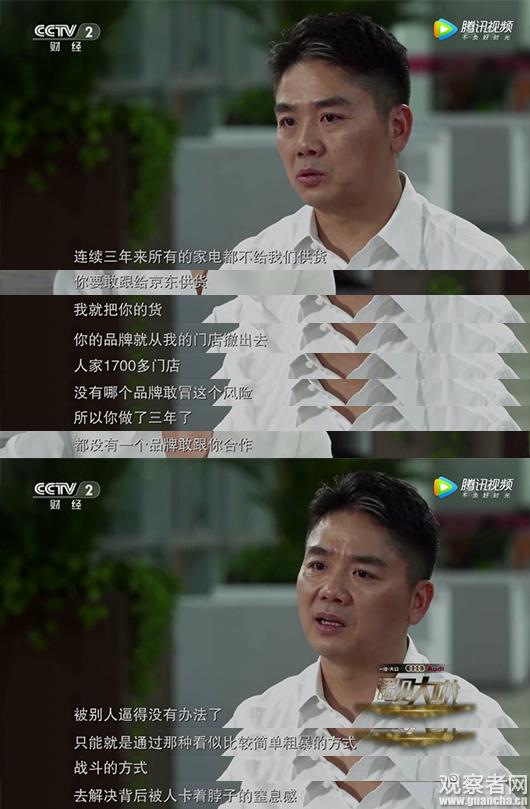 因为融资问题京东也曾一度濒临破产,刘强东额头上的一缕白发就是那时候出现的。