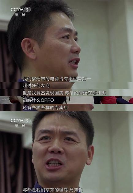 刘强东视苏宁门店为耻辱 苏宁劝解:好好活着吧