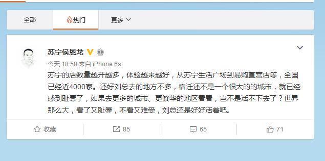 对于此番争论,有网友表示刘强东的言论大概只是一时的口舌之快????,也有网友认为两家企业别光打嘴仗,对于消费者来说物美价廉货真价实才是真道理。