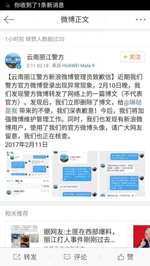 转发责备被打女旅客放纵文章丽江警方抱歉