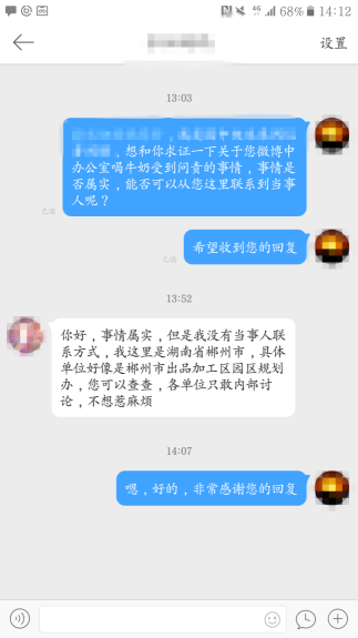 (微博网友的回复 记者截图)