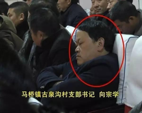 湖北襄阳:又有5名干部开会睡觉、玩手机被责令写书面检查