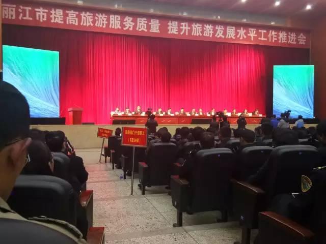 2月10日,丽江市召开旅游发展水平工作推进会。图/李英强