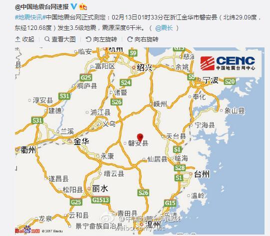 浙江金华市磐安县发作3.5级地动 震源广度6公里