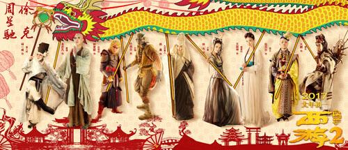 电影《西游伏妖篇》舞龙版海报