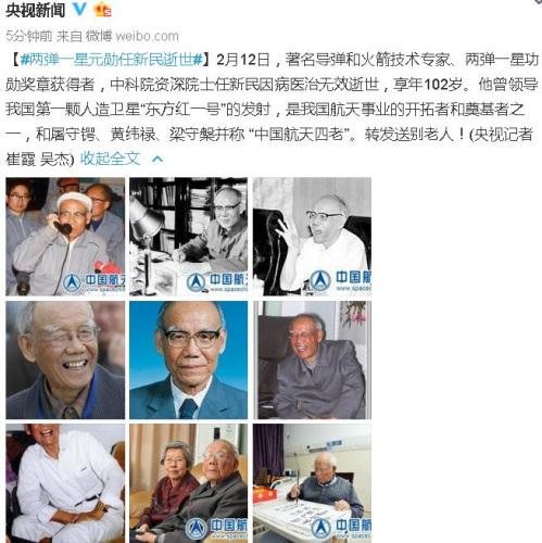 两弹一星元勋任新民逝世 享年102岁