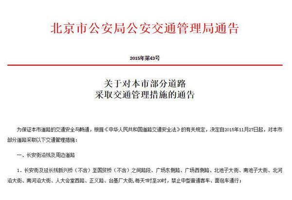 《通告》强调,为保证北京市道路的交通安全与畅通,根据《中华人民共和国道路交通安全法》的有关规定,决定自2015年11月27日起,对北京市部分道路采取交通管理措施。