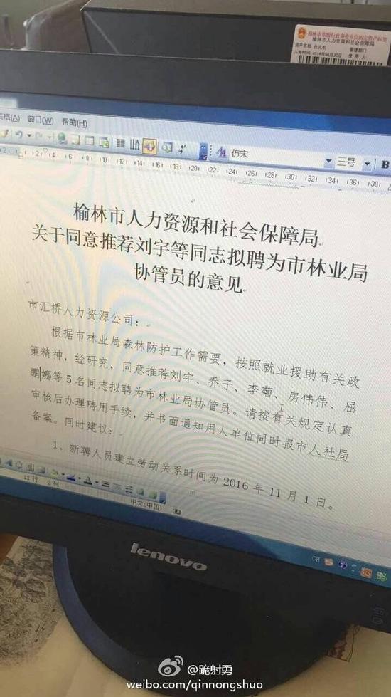记者致电该局就业促进科,欲与徐某本人联系了解此事真伪,但电话一直无人接听。