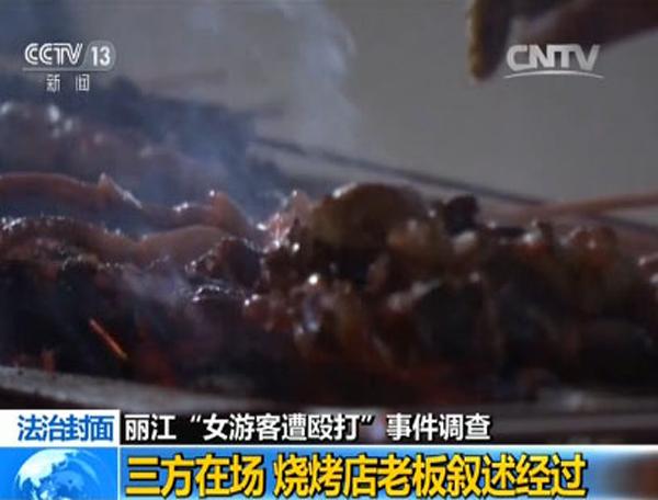 这里是旅游景点丽江古城外西南方的一条街道,名为祥和路,案发现场,就在这条街上的一家烧烤店。