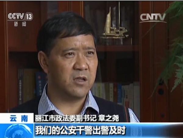 丽江市政法委副书记 章之尧:整个案件发生以后,我们的公安干警及时立案,包括查案办案的过程中呢,程序是合法的。
