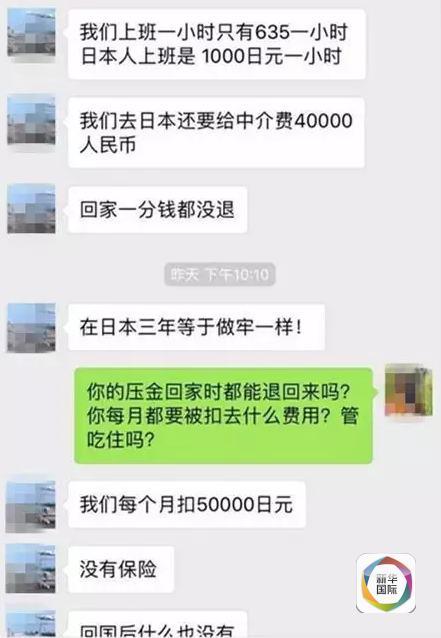 这名已经回国的研修生以前在日本岐阜县工作,赴日前给了中介4万元人民币,回国后一分钱都没拿回来。