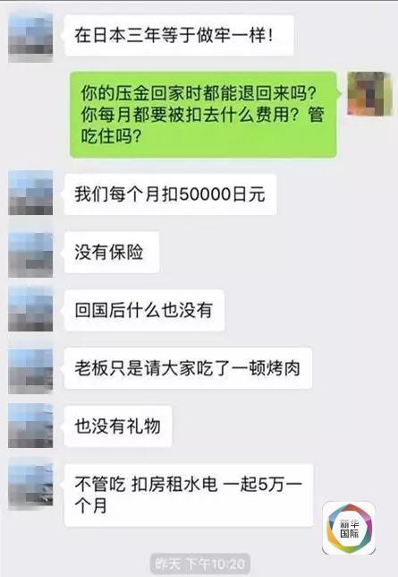 日媒揭露中国研修生在日境况:受高压、虐待、性骚扰