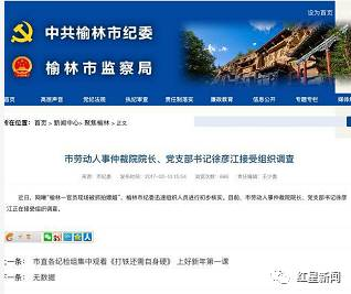根据爆料,徐彦江是在西安市碑林区楠林酒店开房嫖娼。红星新闻记者检索发展,西安只有一家楠林酒店,但不在碑林区,而是新城区。