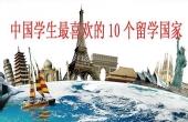 中国学生最喜欢的留学国家