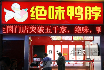 2016年5月16日,南京市民在绝味鸭脖连锁店购买食品。图/视觉中国