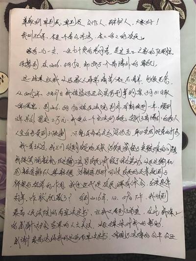 王力军手写的最后陈述。
