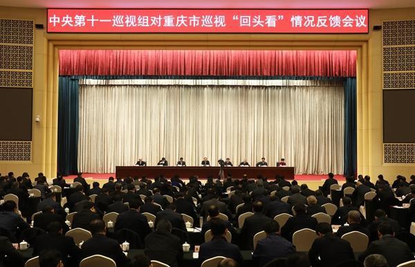 """中央第十一巡视组向重庆市委反馈巡视""""回头看""""情况"""