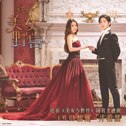 《美女与野兽》中文主题曲推广封面