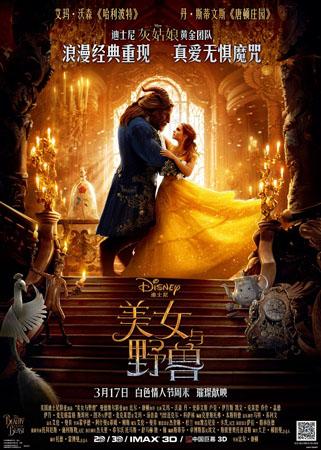 《美女与野兽》中国版电影海报