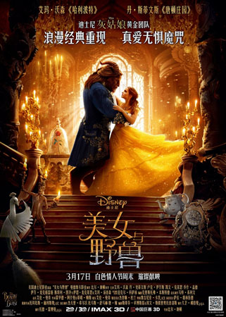 外国电影  《美女与野兽》中国版电影海报【点击进入高清组图】