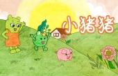 咕力儿歌:小猪猪