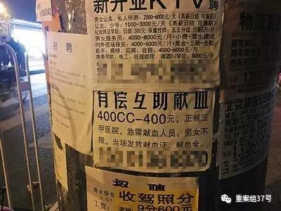 """北京陌头电线杆上粘贴着""""有偿相助献血""""小告白,宣称""""献血职员""""可获""""献血金""""。"""