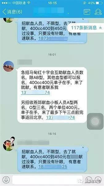 """新京报记者发觉一""""血头""""在QQ群中公布""""有偿献血""""招募资讯。 材料截图"""