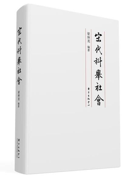 《宋代科举社会》粱庚尧著  东方出版中心  2017年1月