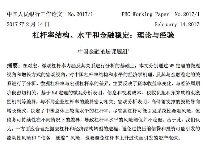 2月14日,央行官网公布关于《杠杆率布局、水祥和金融不变:实践与经历》的事情论文。