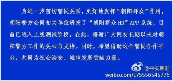 2月13日该APP已获平安朝阳官方微博认证