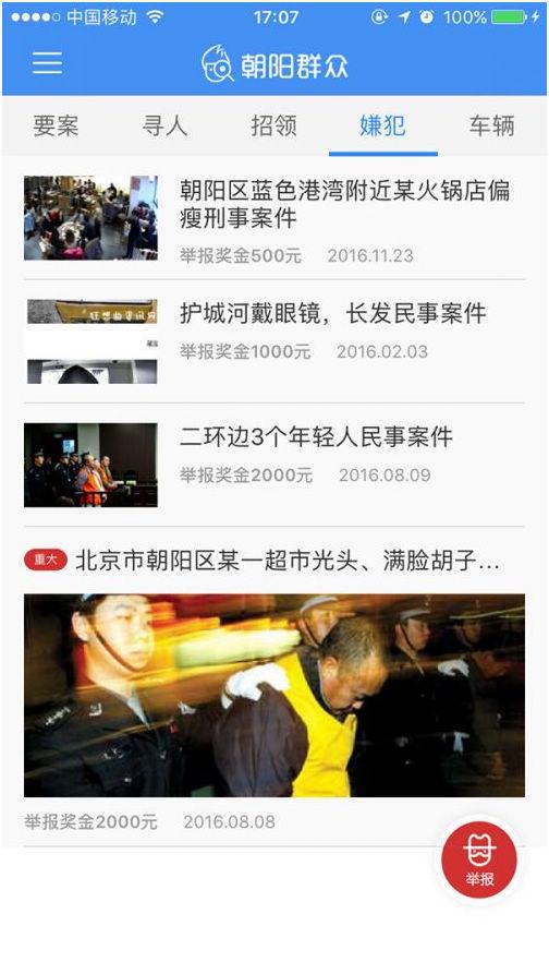 朝阳群众出app:哪里需要举报就点哪里