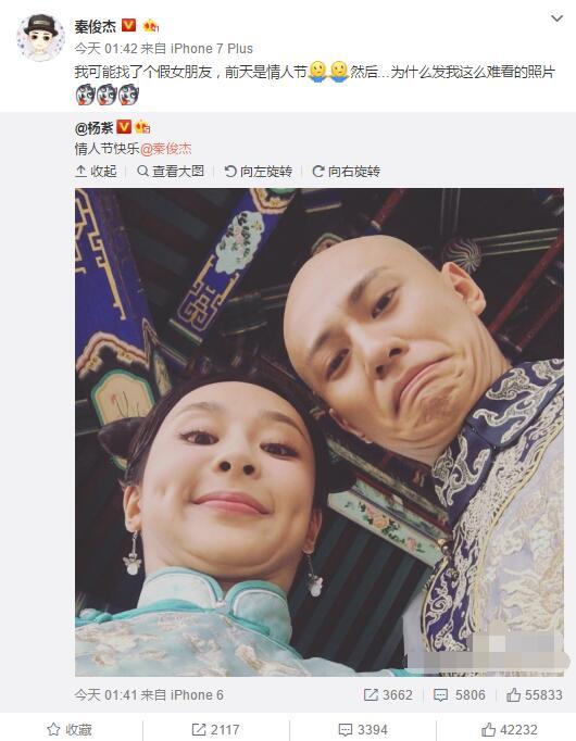 杨紫晒照公布恋情 秦俊杰:我可能找了个假女友