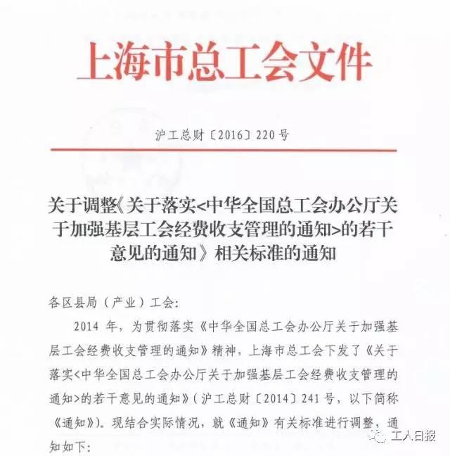 """2016年7月,上海市总工会公布音讯:订正上海底层工会逢年过节犒劳品发放规范,订正后为""""年度逢年过节犒劳品的发放总金额不得超越昔时度底层工会留成经费的50%""""。"""
