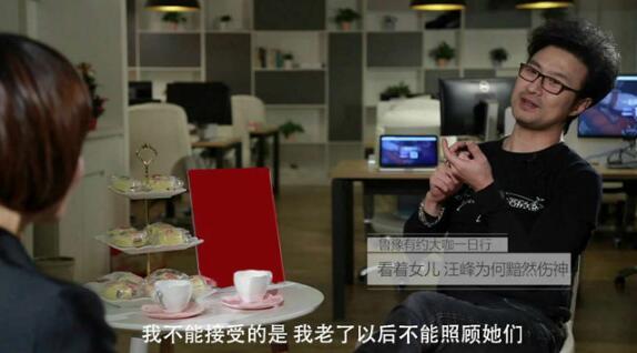 汪峰在节目中谈到女儿
