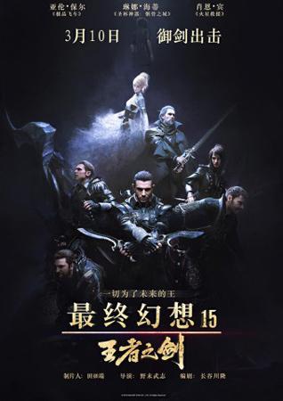 """《最终幻想15》内地定档3.10 曝""""对白""""版预告"""